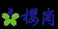 櫻崗溫泉會館