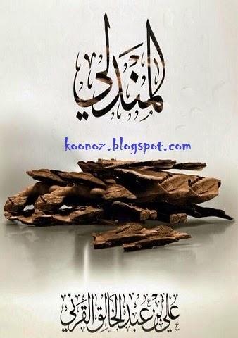 http://koonoz.blogspot.com/2014/10/Ali-karnee-Almandly-mp3.html