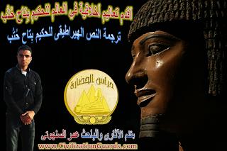 أقدم تعاليم أخلاقية في العالم للحكيم بِتاح حُتُب ترجمة للنص الهيراطيقى