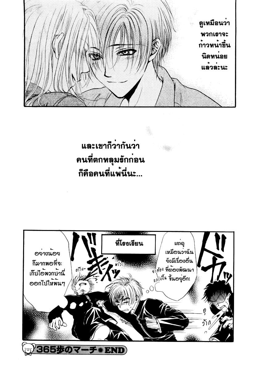 อ่านการ์ตูน Kakumei no Hi 9 ภาพที่ 14
