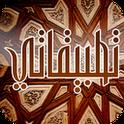 تطبيقاتى 2013 أكثر من 40 تطبيق إسلامي في تطبيق واحد لاندرويد