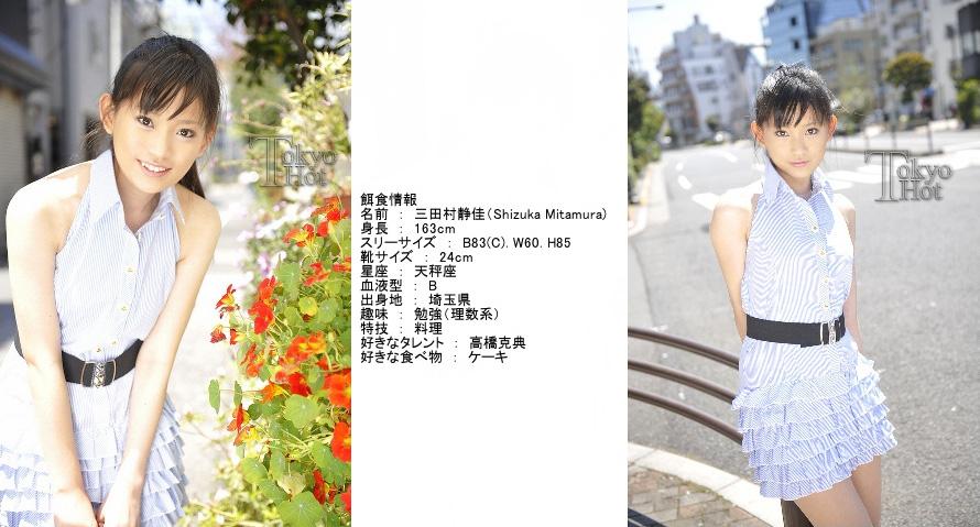 n0538 – Shizuka Mitamura
