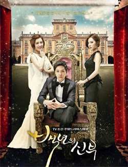 Bride Of The Century 2014 poster