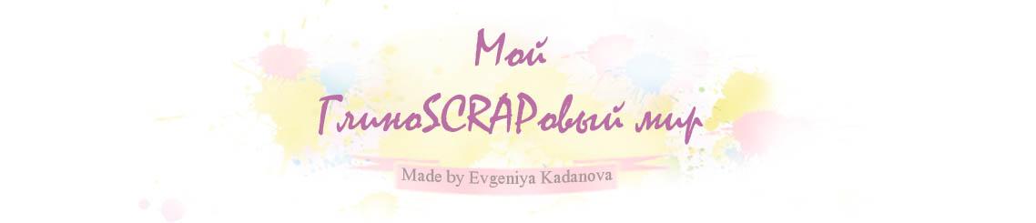 Евгения Каданова Шаровая Sharowaja