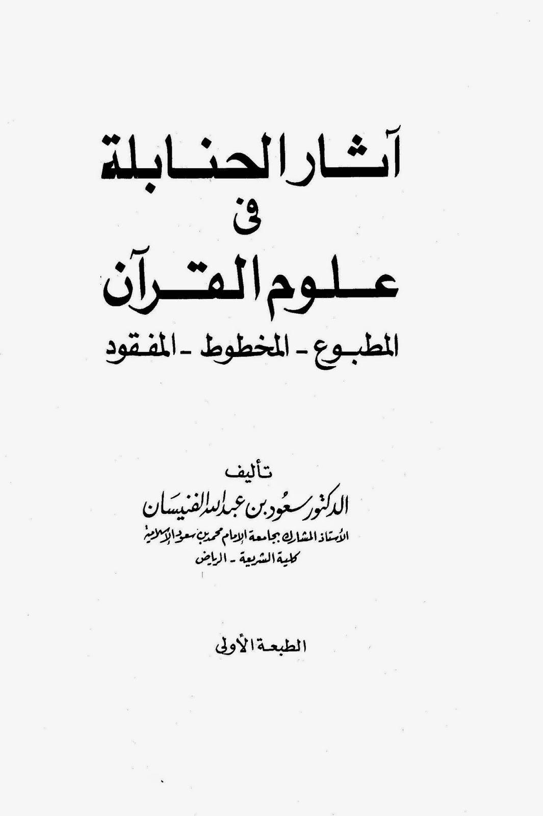 آثار الحنابلة في علوم القرآن: المطبوع، المخطوط، المفقود pdf