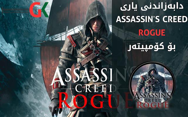 دابهزاندنی یاری Assassin'S Creed ROGUE بۆ كۆمپیوتهر
