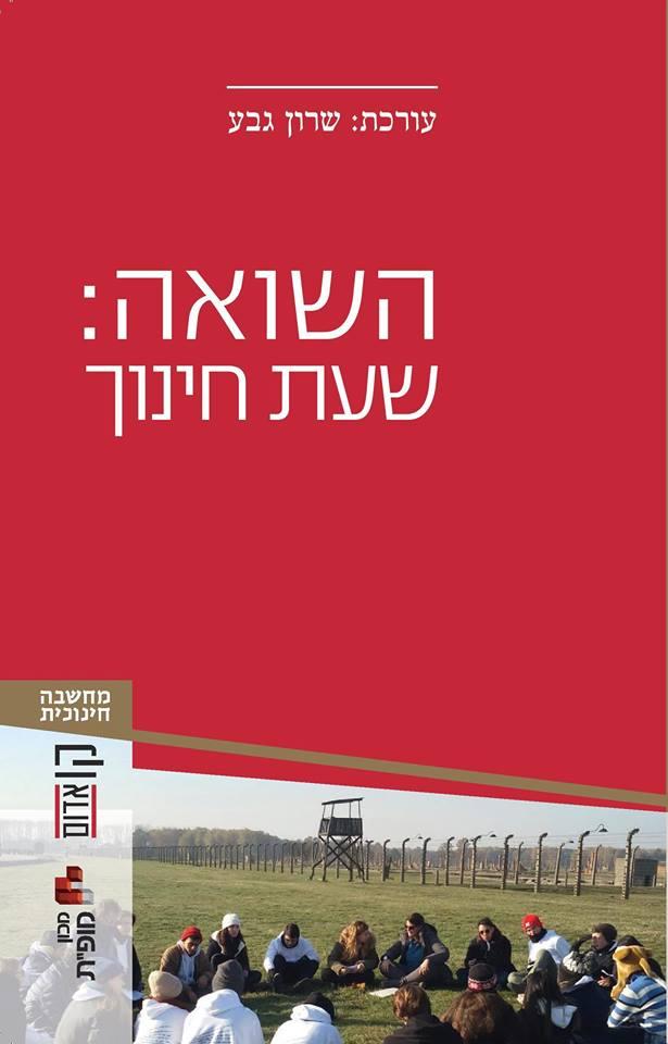 השואה: שעת חינוך