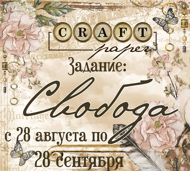 """Задание """"Свобода"""" до 28/09"""