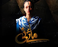 Maaye Ni ARY Digital Latest Episode