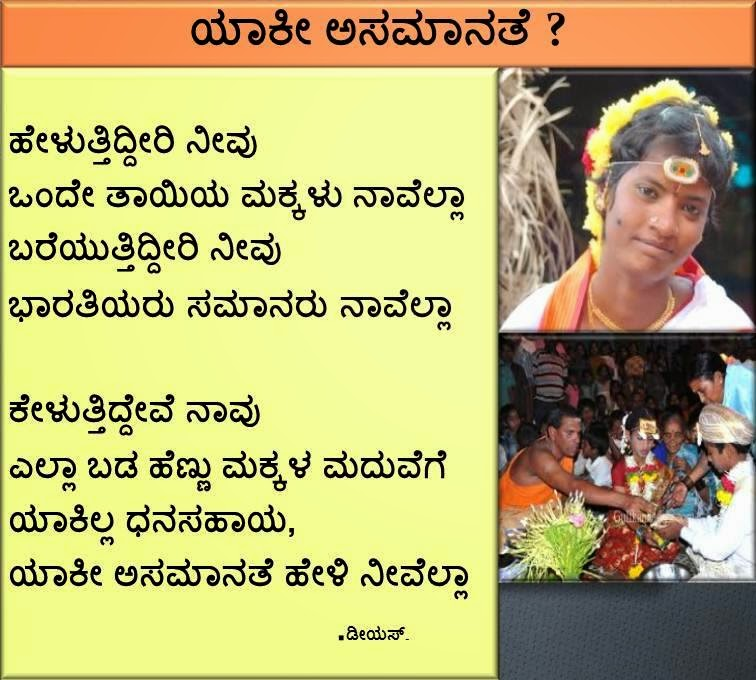 Quotes 3 406 All New Inspirational Quotes On Life In Kannada