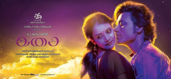 Isai Tamil Movie Hot WallpapersTamil Movie Hot Wallpapers
