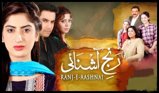 Ranj e Aashnai Episode 15, 5th October 2013 On Aplus Tv