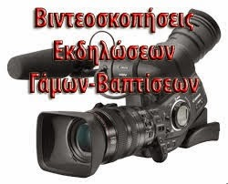 Βιντεοσκοπήσεις - ΚΥΠΡΟΣ