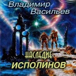 Наследие исполинов. Владимир Васильев — Слушать аудиокнигу онлайн