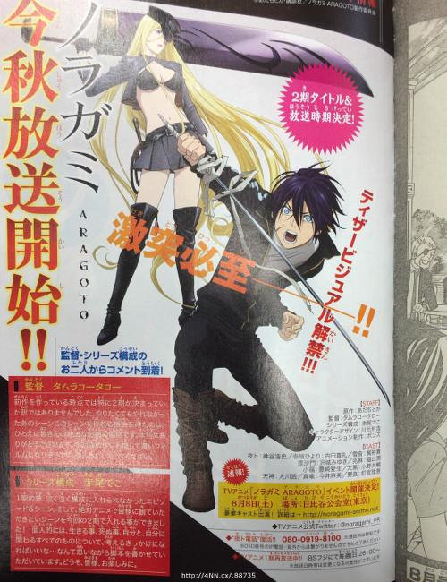 Zapowiedź Noragami Aragoto w Monthly Shonen Magazine - Drugi sezon Noragami w 2015 roku