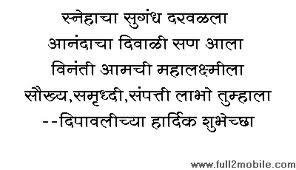 Marathi sms2