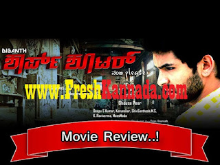 Sharp Shooter Kannada Movie Review