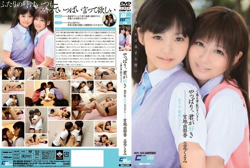 2cwm147pl CWM 147 Tachibana Kurumi Pretty Lesbian Love   SD
