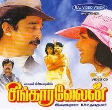 Watch Singaravelan (1992) Tamil Movie Online