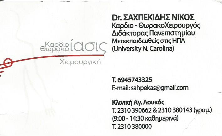 Dr.ΣΑΧΠΕΚΙΔΗΣ ΝΙΚΟΣ Καρδιο-ΘωρακοΧειρουργός