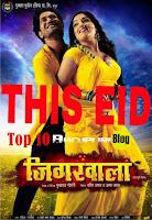 Jigarwala Release date : 17 july 2015