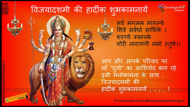 Happy Dussehra Quotes Greetings wallpapers in hindi