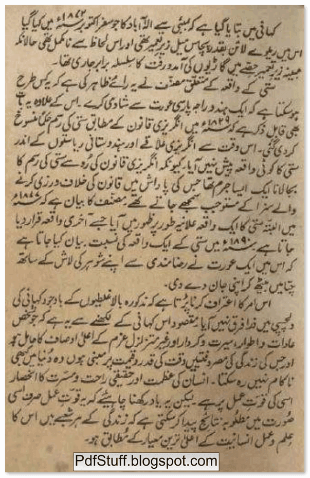 Representation/sample page of the Urdu Book Dunya Kay Gird Assi Din by Jules Verne