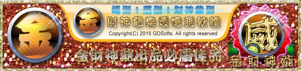 威力彩黃金版路憶測參考【免費APP軟體】