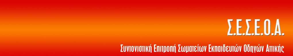 ΣΕΣΕΟΑ | Συντονιστική Επιτροπή Σωματείων Εκπαιδευτών Οδηγών Αττικής