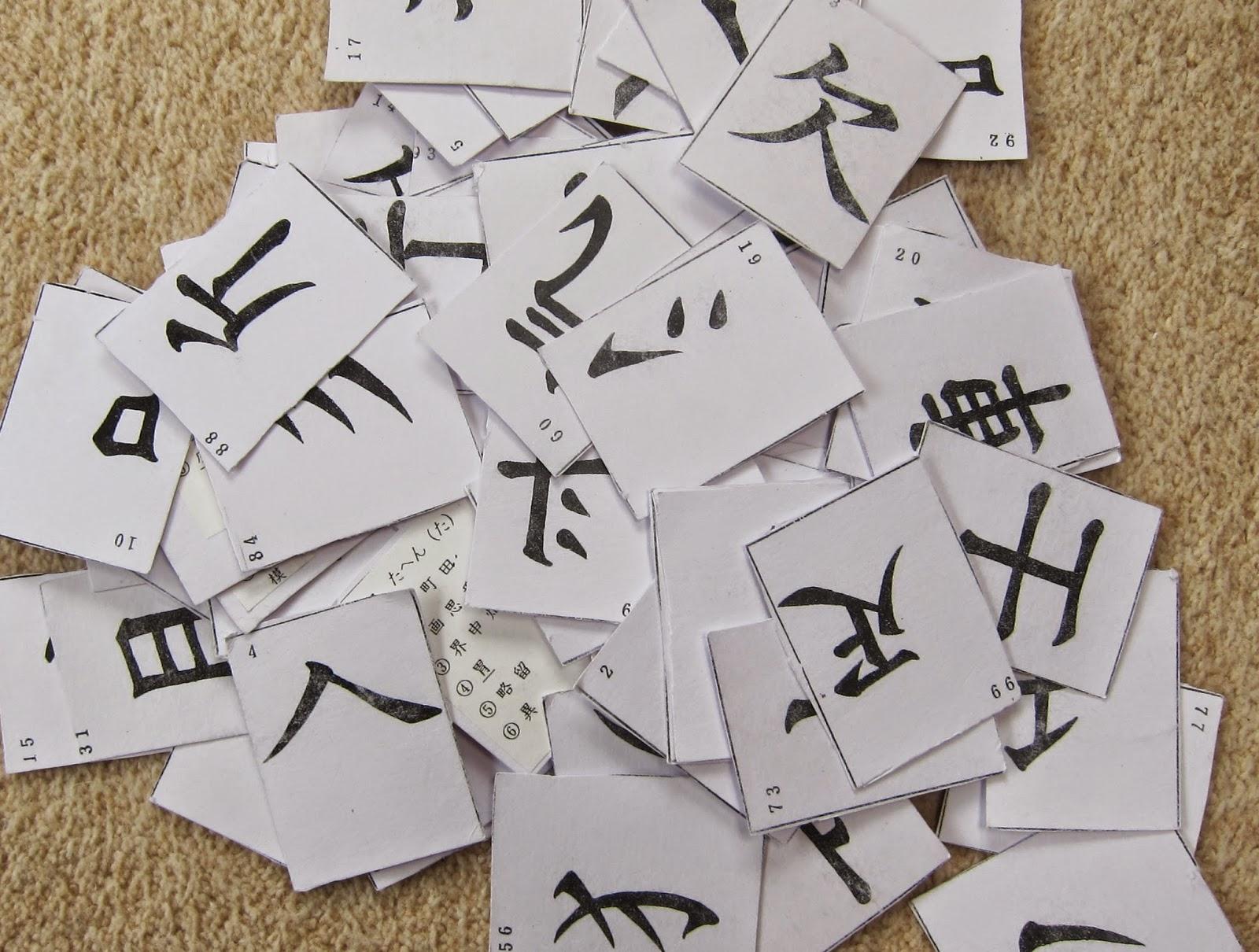 書かかない漢字の勉強法 部首カード