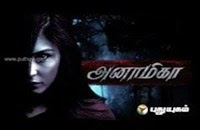 Anamika 24-02-2014 | Puthuyugam Tv Horror Serial