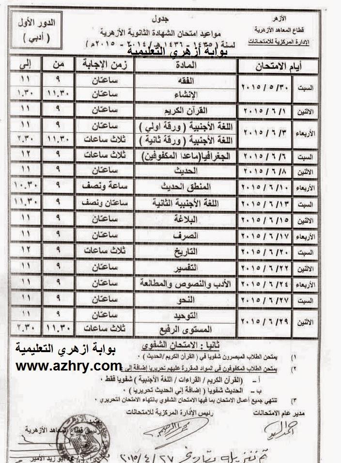 جدول امتحانات الشهادة الثانوية الازهرية ادبي 2015