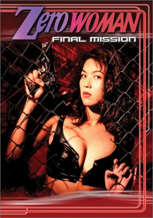 Zero Woman: Final Mission Aka Keishichô 0-ka No Onna 1995