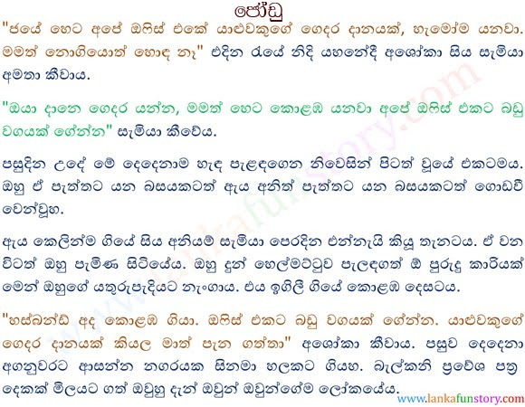 Sinhala Fun Stories-Couples-First Part