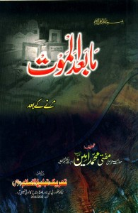 Ma Baadal Mout Islamic Book by Mufti Muhammad Amin Sahib