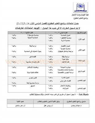 2016 Helwan University Commerce examinations first semester