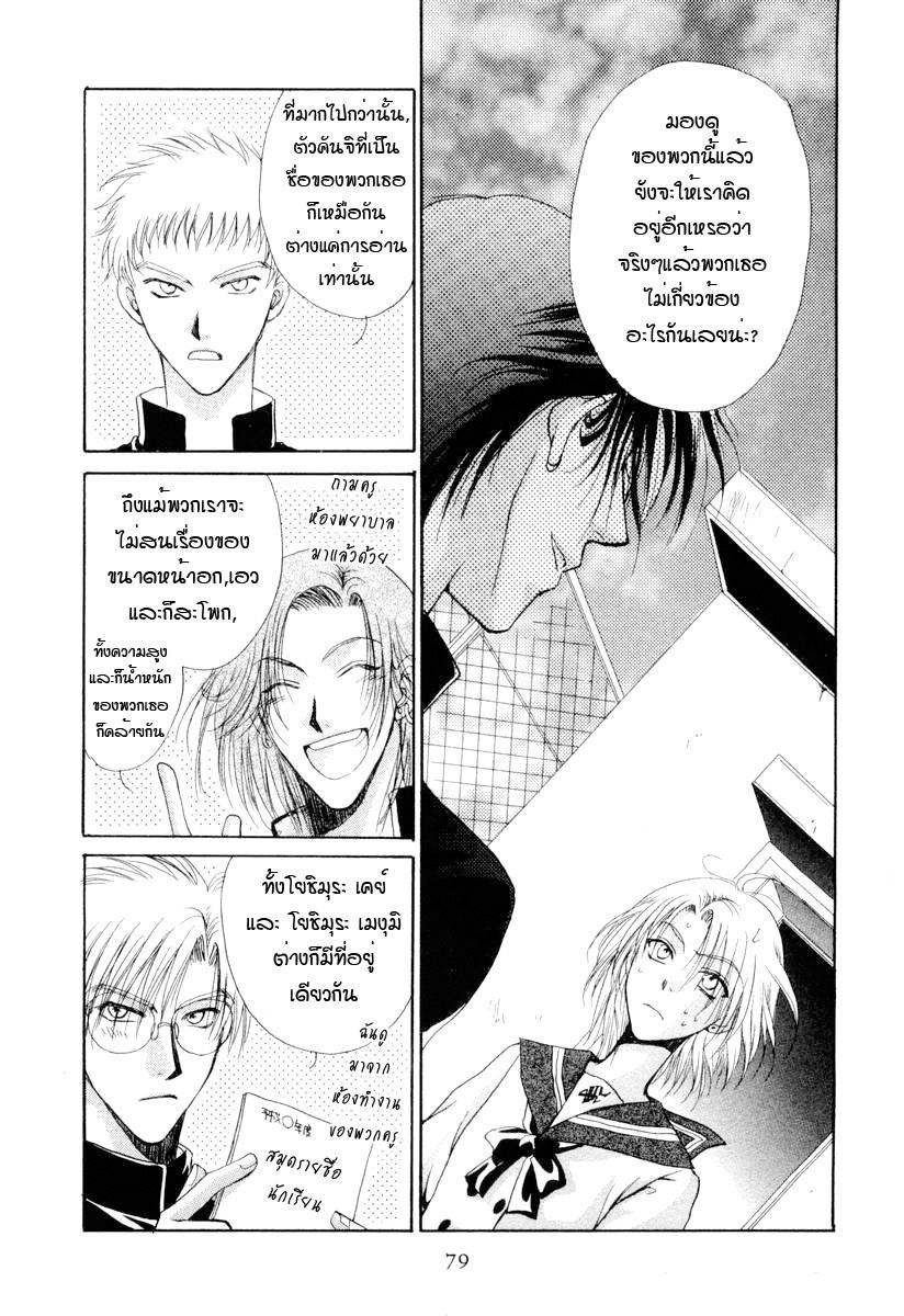 อ่านการ์ตูน Kakumei no Hi 2 ภาพที่ 44