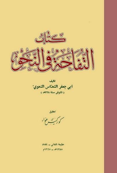 كتاب التفاحة في النحو - لأبي جعفر النحاس pdf