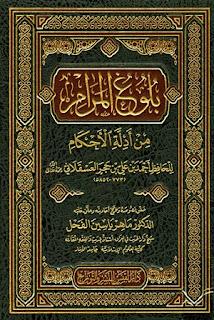 حمل كتاب بلوغ المرام من أدلة الأحكام -  ابن حجر العسقلاني