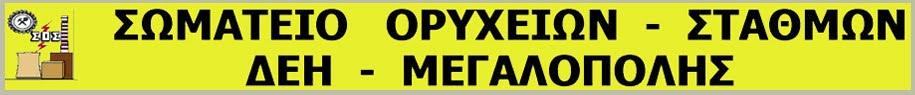 ΣΩΜΑΤΕΙΟ ΟΡΥΧΕΙΩΝ - ΣΤΑΘΜΩΝ (Σ.Ο.Σ) ΔΕΗ ΜΕΓ/ΛΗΣ