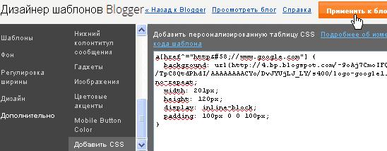 Пример как применить селекторы в Blogger