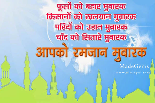 Ramzan Mubarak Hindi Shayari Wishes, Ramzan Sms