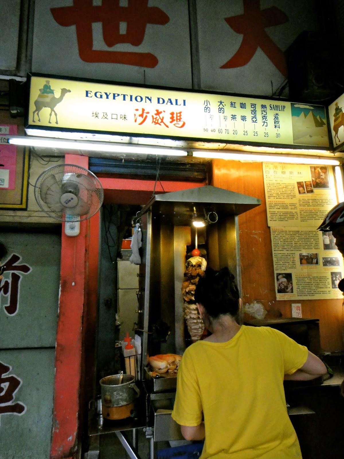 Egyption Dali Kebab Stall Gongguan Taipei