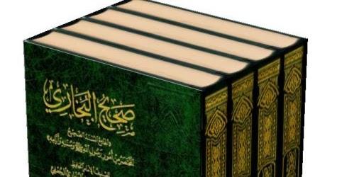 تحميل كتاب صحيح البخاري النسخة الاصلية