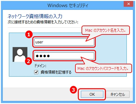 Windows セキュリティ Macのアカウント名とアカウントパスワードを入力