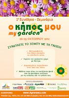 1ο Συνέδριο-Σεμινάριο, Ο κήπος μου