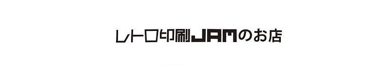 レトロ印刷JAM本店 おしらせ