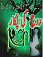 default - Rooh ki Pukar by A R Malik