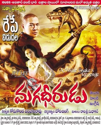 Magadheerudu (2012) Telugu Dubbed Movie Online