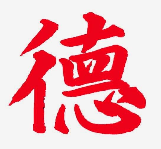 徳 (とく) - Japanese-English D...